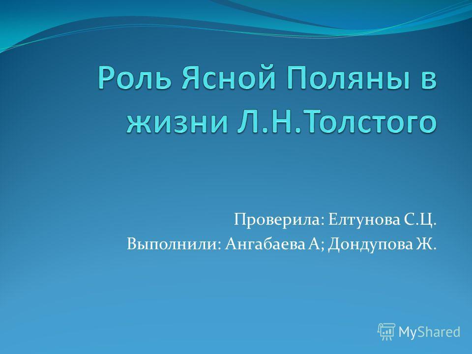 Проверила: Елтунова С.Ц. Выполнили: Ангабаева А; Дондупова Ж.