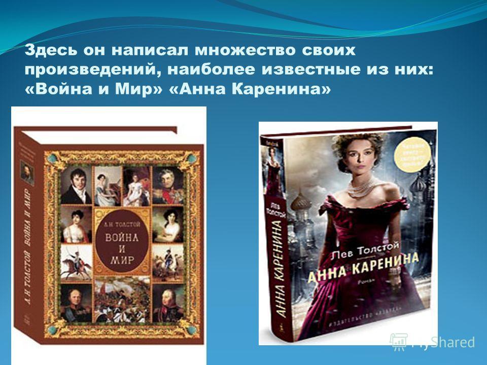 Здесь он написал множество своих произведений, наиболее известные из них: «Война и Мир» «Анна Каренина»