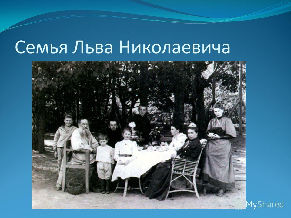 Семья Льва Николаевича