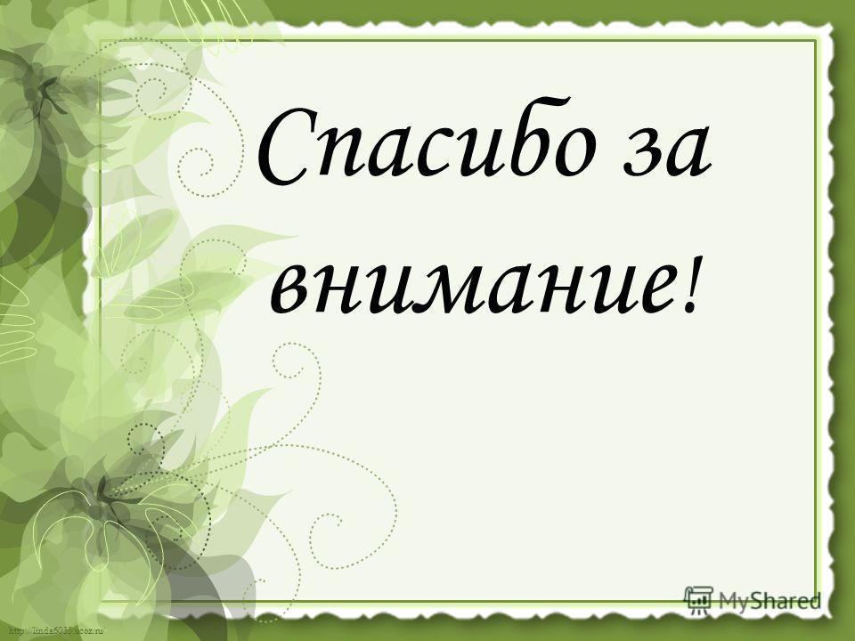 http://linda6035.ucoz.ru/ Спасибо за внимание !