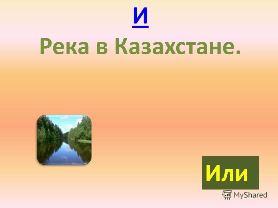 И И Река в Казахстане. Или
