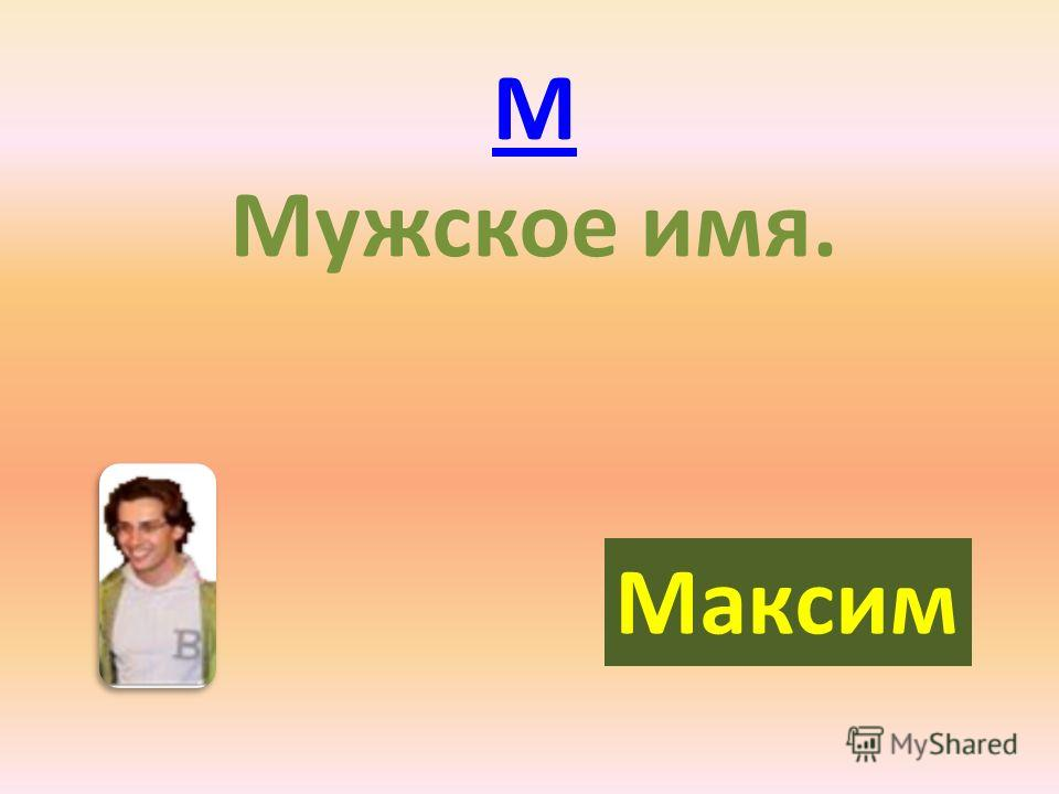 М М Мужское имя. Максим
