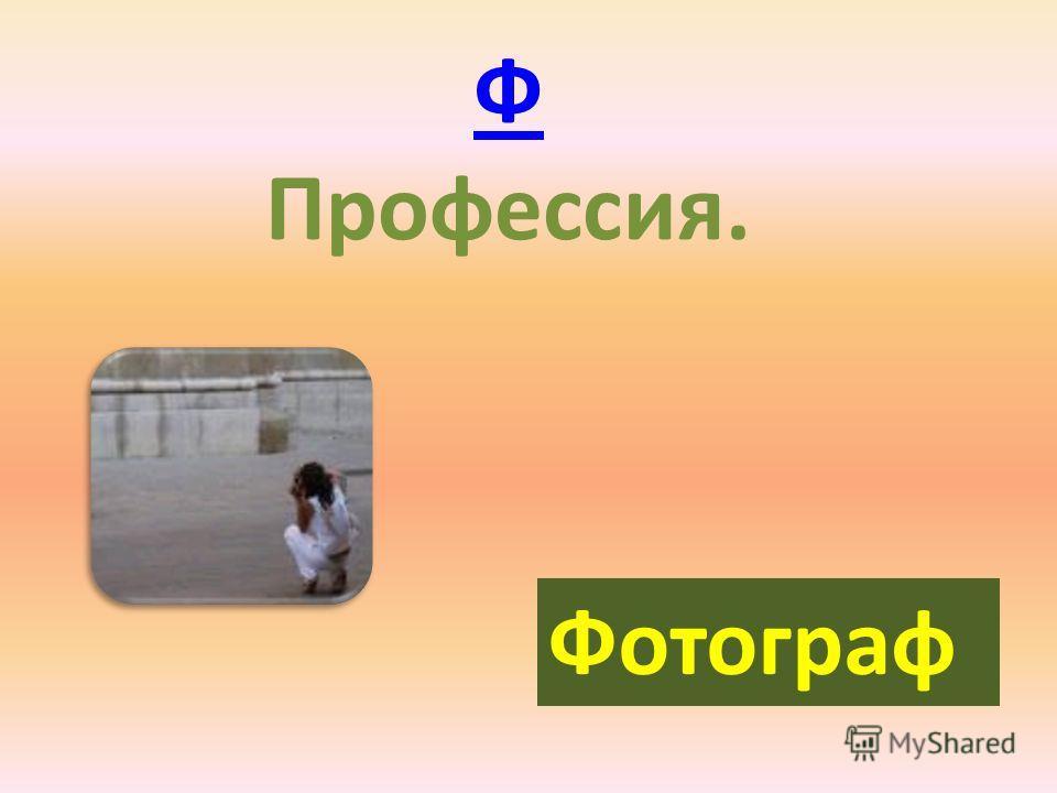Ф Ф Профессия. Фотограф