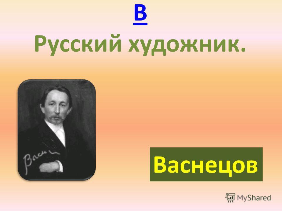 В В Русский художник. Васнецов