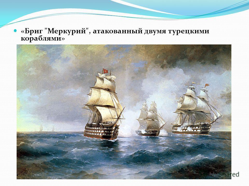 «Бриг Меркурий, атакованный двумя турецкими кораблями»