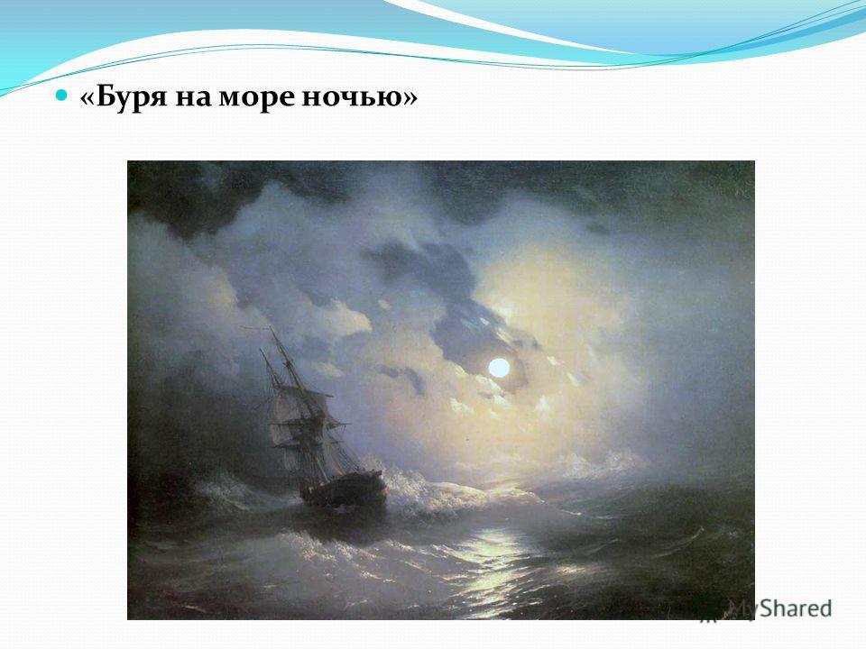 «Буря на море ночью»