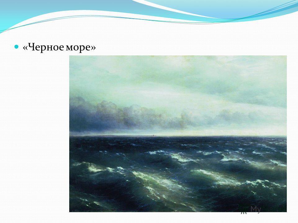 «Черное море»