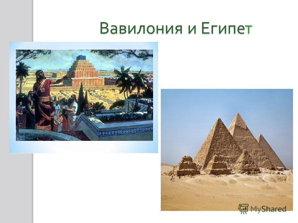 Вавилония и Египет