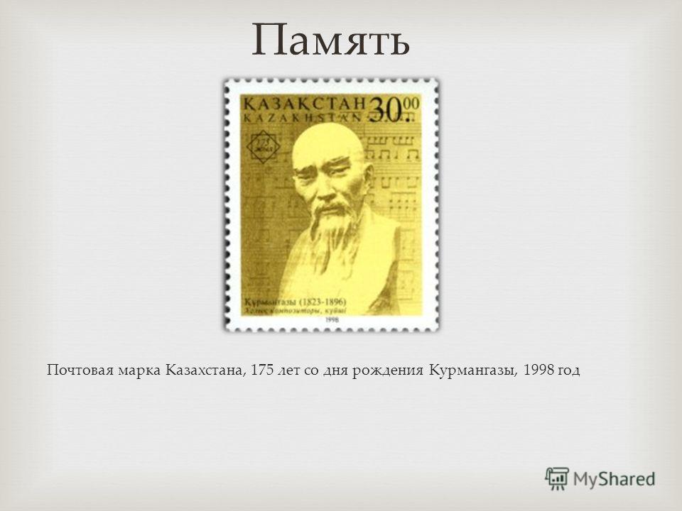 Память Почтовая марка Казахстана, 175 лет со дня рождения Курмангазы, 1998 год