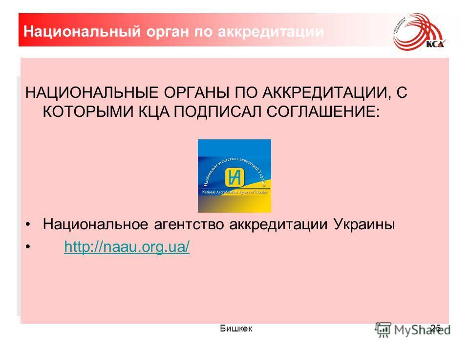 25 Национальный орган по аккредитации НАЦИОНАЛЬНЫЕ ОРГАНЫ ПО АККРЕДИТАЦИИ, С КОТОРЫМИ КЦА ПОДПИСАЛ СОГЛАШЕНИЕ: Национальное агентство аккредитации Украины http://naau.org.ua/http://naau.org.ua/ Бишкек