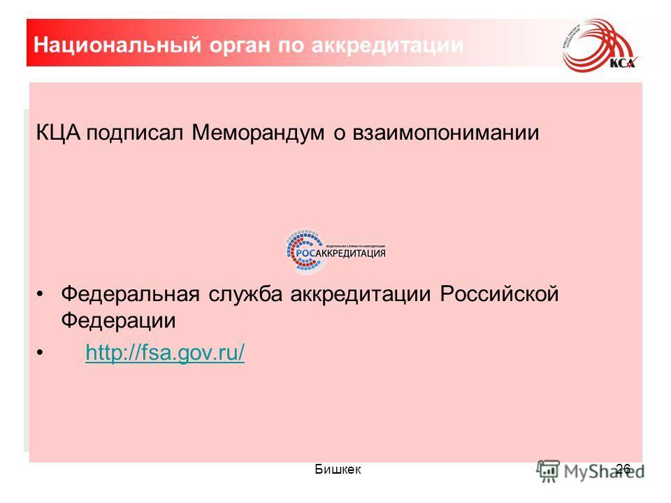 26 Национальный орган по аккредитации КЦА подписал Меморандум о взаимопонимании Федеральная служба аккредитации Российской Федерации http://fsa.gov.ru/ Бишкек