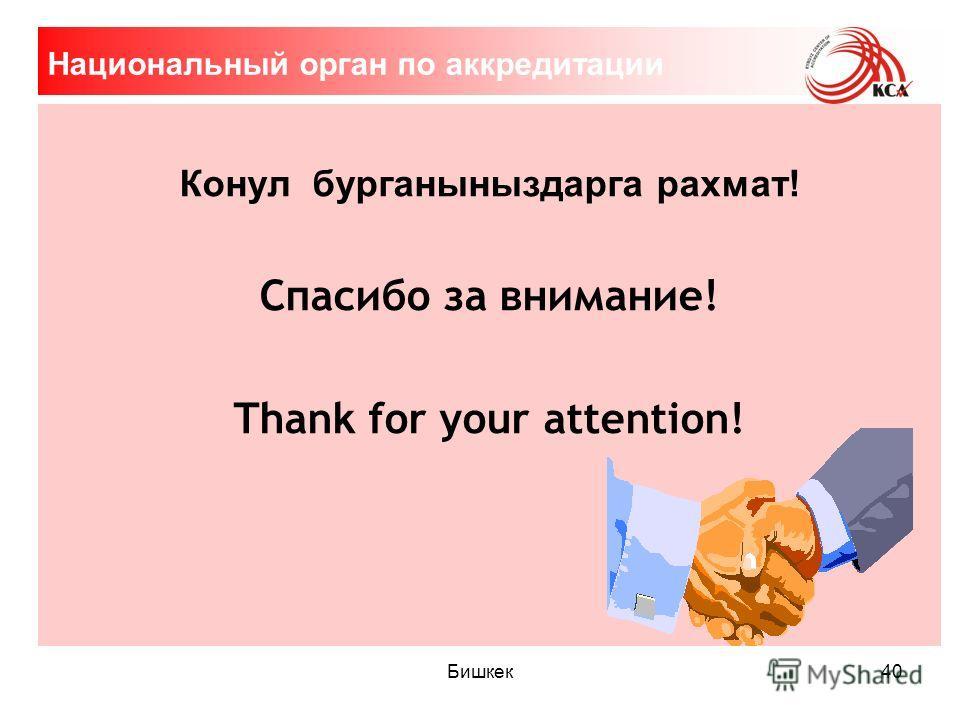 40 Конул бурганыныздарга рахмат! Спасибо за внимание! Thank for your attention! Национальный орган по аккредитации Бишкек
