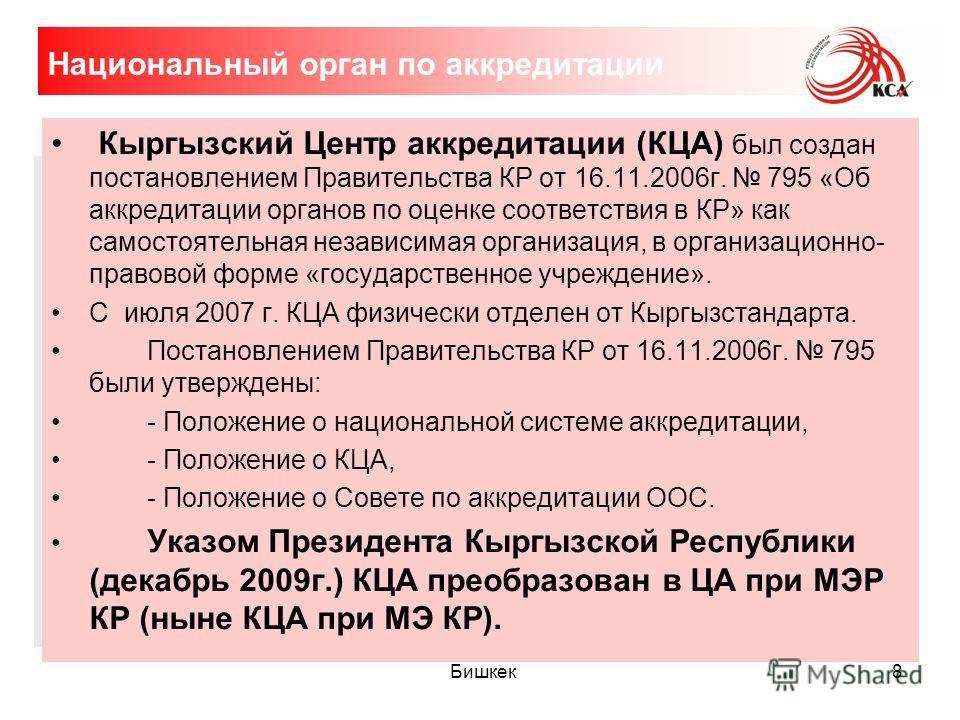 8 Национальный орган по аккредитации Кыргызский Центр аккредитации (КЦА) был создан постановлением Правительства КР от 16.11.2006 г. 795 «Об аккредитации органов по оценке соответствия в КР» как самостоятельная независимая организация, в организацион