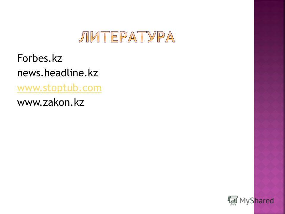 Forbes.kz news.headline.kz www.stoptub.com www.zakon.kz