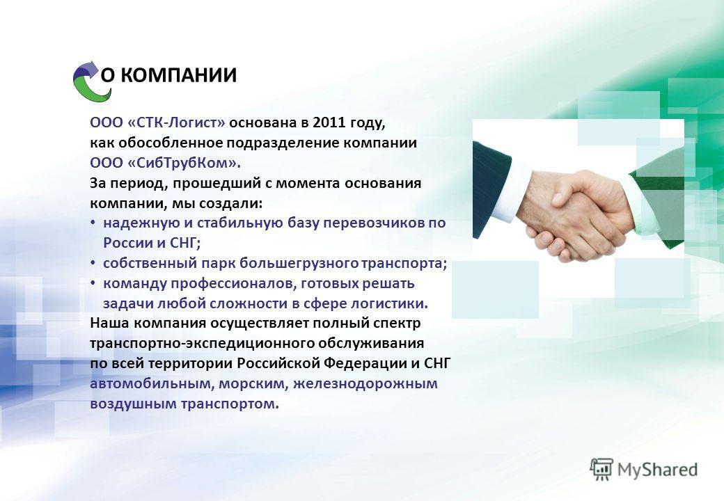 ООО «СТК-Логист» основана в 2011 году, как обособленное подразделение компании ООО «Сиб ТрубКом». За период, прошедший с момента основания компании, мы создали: надежную и стабильную базу перевозчиков по России и СНГ; собственный парк большегрузного