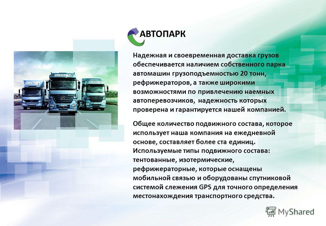 Надежная и своевременная доставка грузов обеспечивается наличием собственного парка автомашин грузоподъемностью 20 тонн, рефрижераторов, а также широкими возможностями по привлечению наемных автоперевозчиков, надежность которых проверена и гарантируе