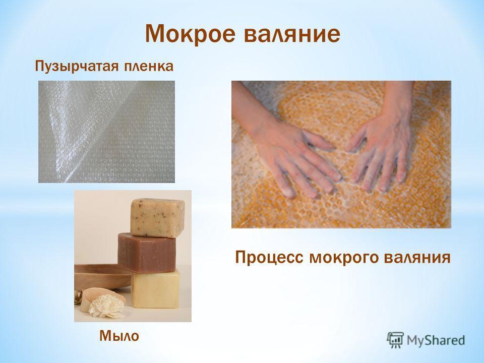 Мокрое валяние Пузырчатая пленка Мыло Процесс мокрого валяния