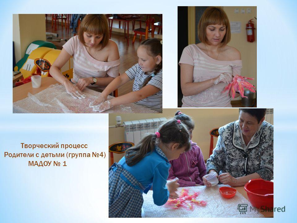 Творческий процесс Родители с детьми (группа 4) МАДОУ 1