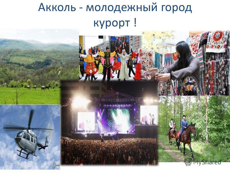 Акколь - молодежный город курорт !