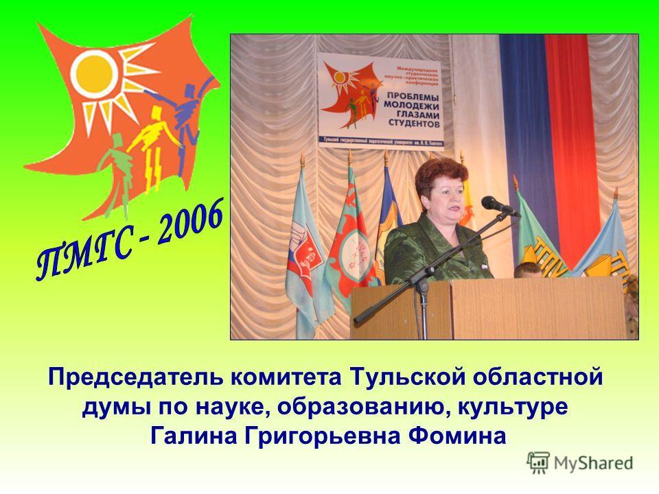 Председатель комитета Тульской областной думы по науке, образованию, культуре Галина Григорьевна Фомина