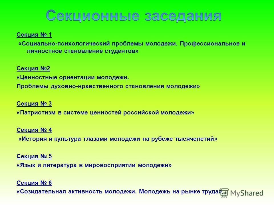 Секция 1 «Социально-психологический проблемы молодежи. Профессиональное и личностное становление студентов» Секция 2 «Ценностные ориентации молодежи. Проблемы духовно-нравственного становления молодежи» Секция 3 «Патриотизм в системе ценностей россий