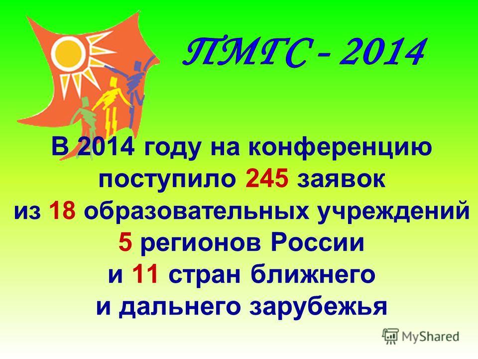 В 2014 году на конференцию поступило 245 заявок из 18 образовательных учреждений 5 регионов России и 11 стран ближнего и дальнего зарубежья