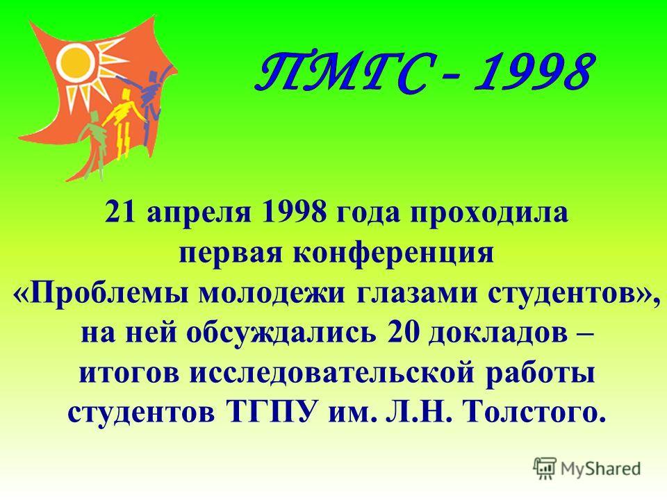 21 апреля 1998 года проходила первая конференция «Проблемы молодежи глазами студентов», на ней обсуждались 20 докладов – итогов исследовательской работы студентов ТГПУ им. Л.Н. Толстого.