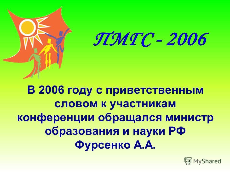 В 2006 году с приветственным словом к участникам конференции обращался министр образования и науки РФ Фурсенко А.А.
