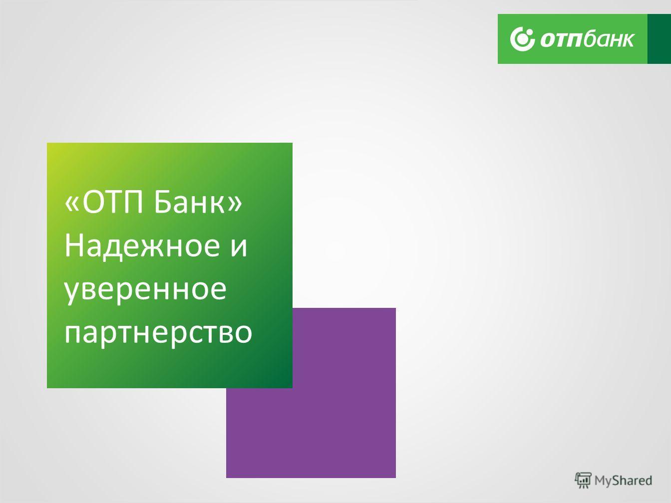 «ОТП Банк» Надежное и уверенное партнерство
