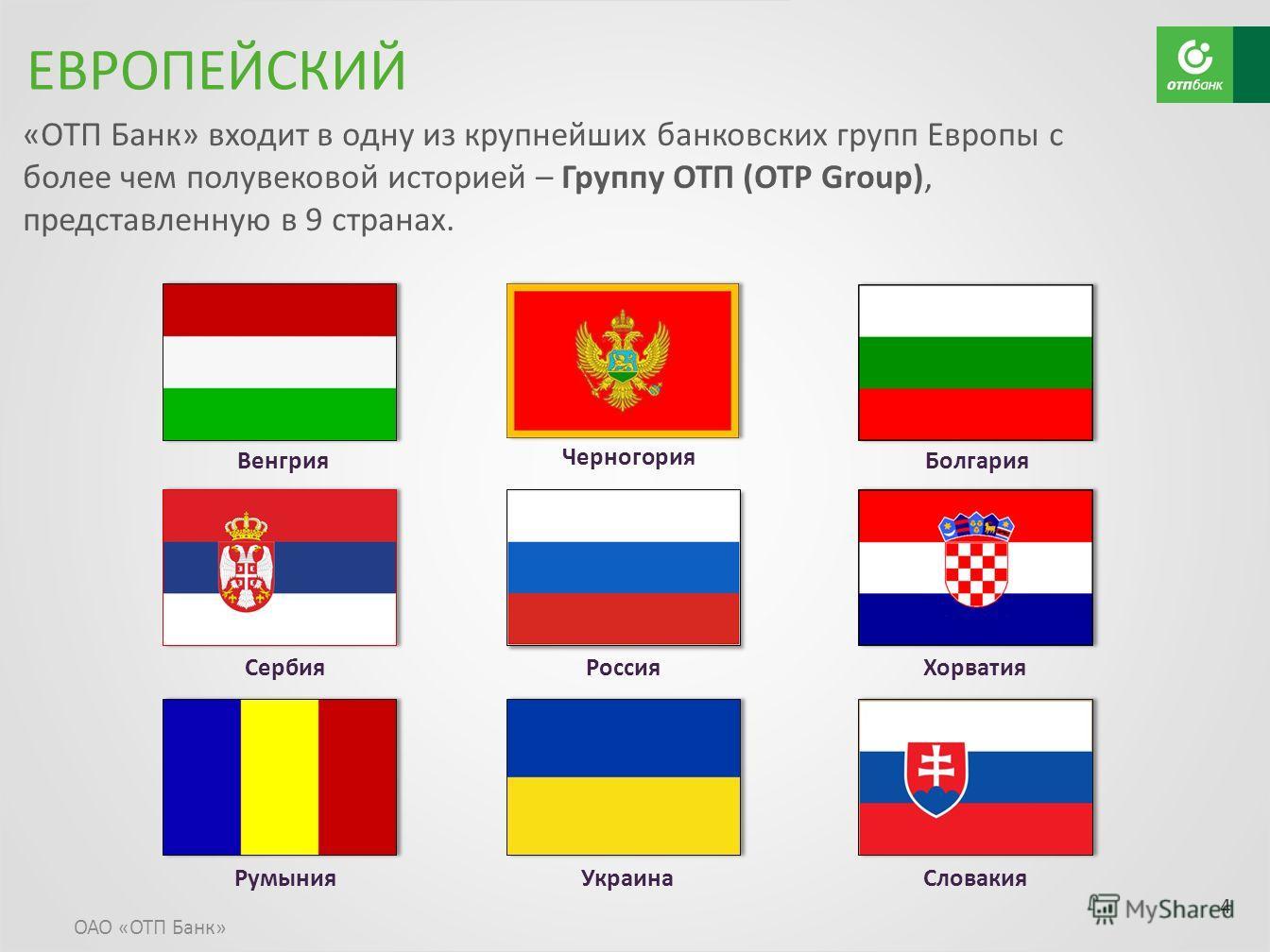 ОАО «ОТП Банк» 4 Россия Венгрия Черногория Украина Румыния Болгария Сербия Хорватия Словакия «ОТП Банк» входит в одну из крупнейших банковских групп Европы с более чем полувековой историей – Группу ОТП (OTP Group), представленную в 9 странах. ЕВРОПЕЙ