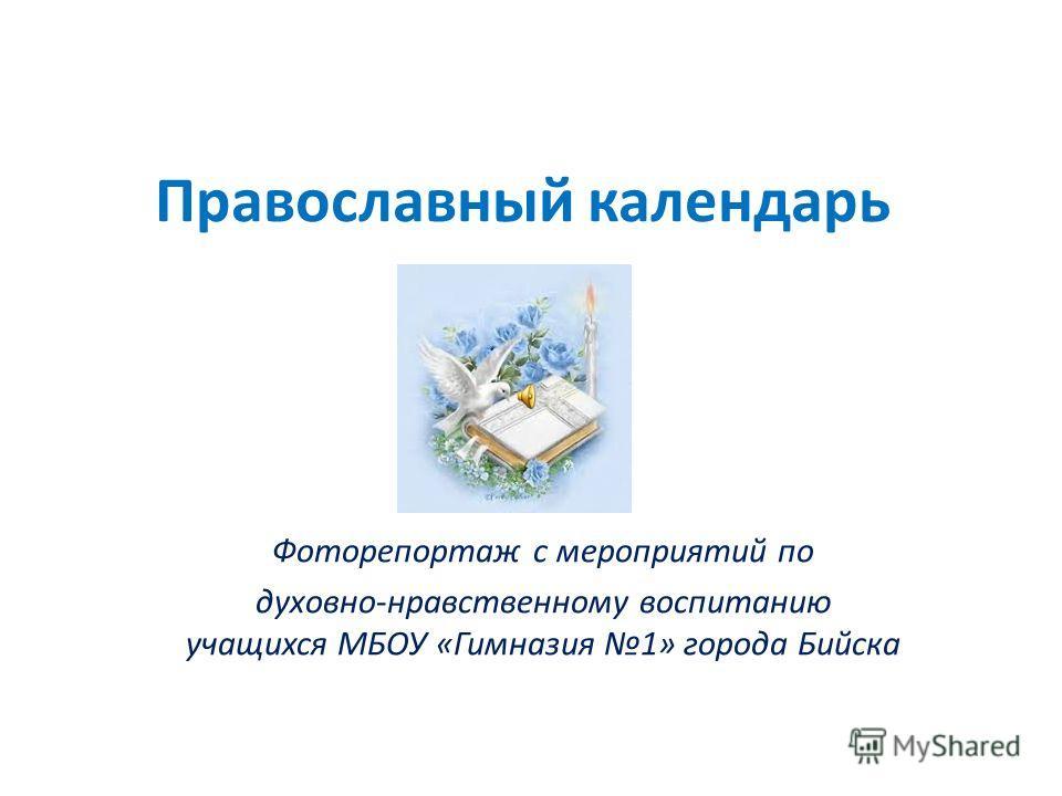 Православный календарь Фоторепортаж с мероприятий по духовно-нравственному воспитанию учащихся МБОУ «Гимназия 1» города Бийска