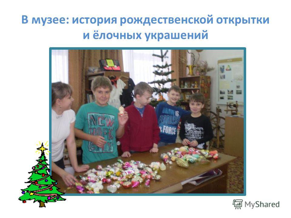 В музее: история рождественской открытки и ёлочных украшений