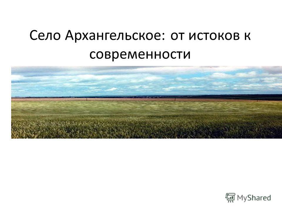Село Архангельское: от истоков к современности