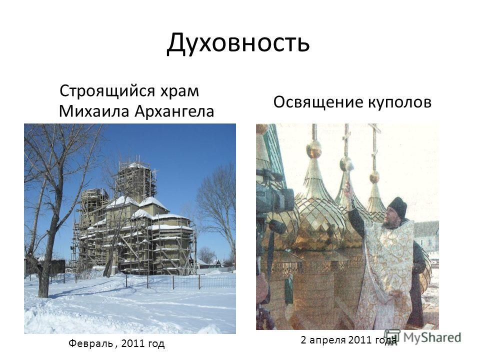 Духовность Строящийся храм Михаила Архангела Освящение куполов 2 апреля 2011 года Февраль, 2011 год