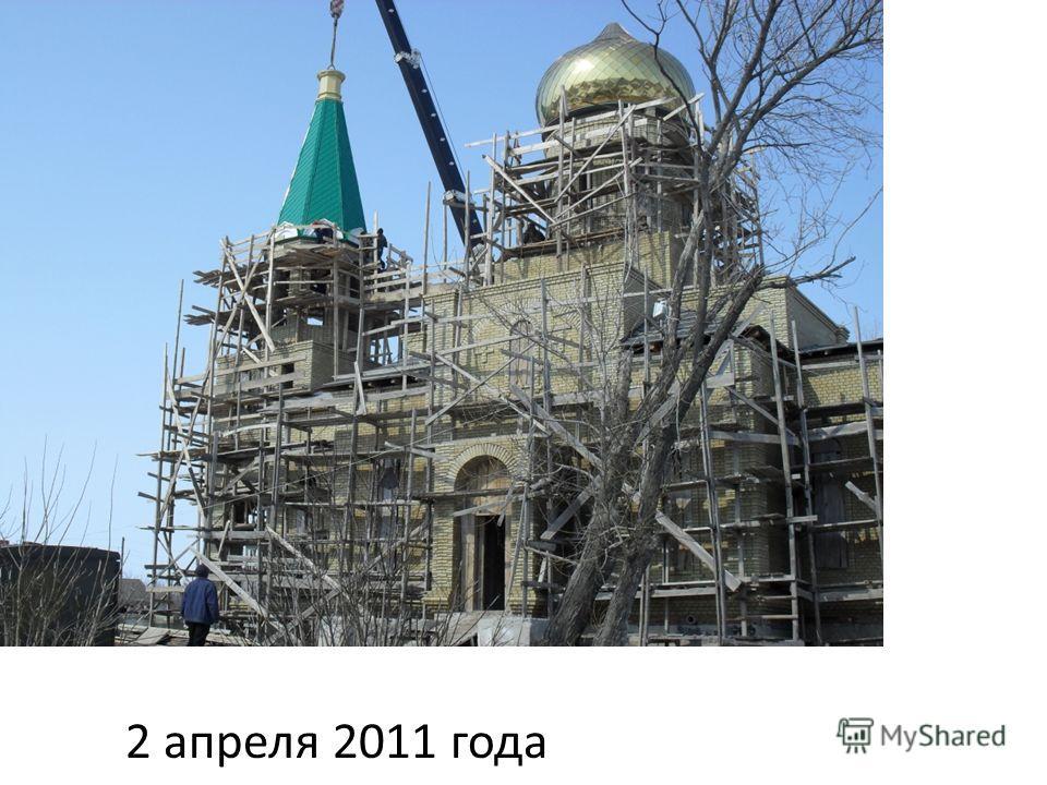2 апреля 2011 года