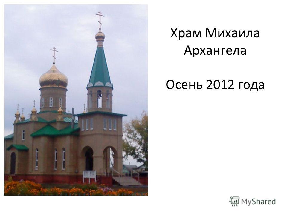 Храм Михаила Архангела Осень 2012 года