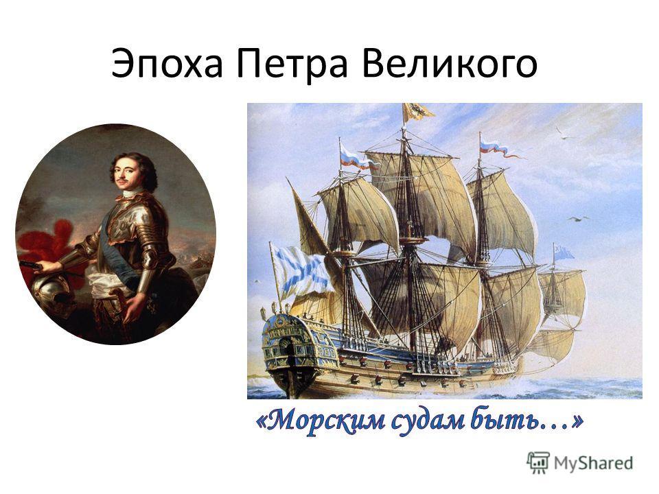 Эпоха Петра Великого