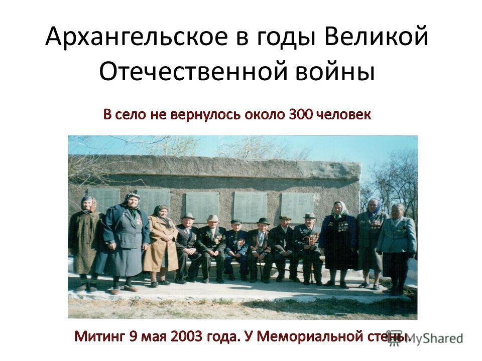 Архангельское в годы Великой Отечественной войны