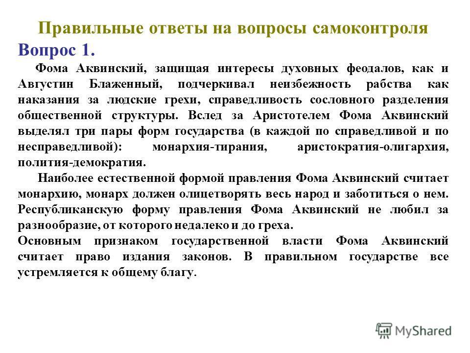 Фома Аквинский, защищая