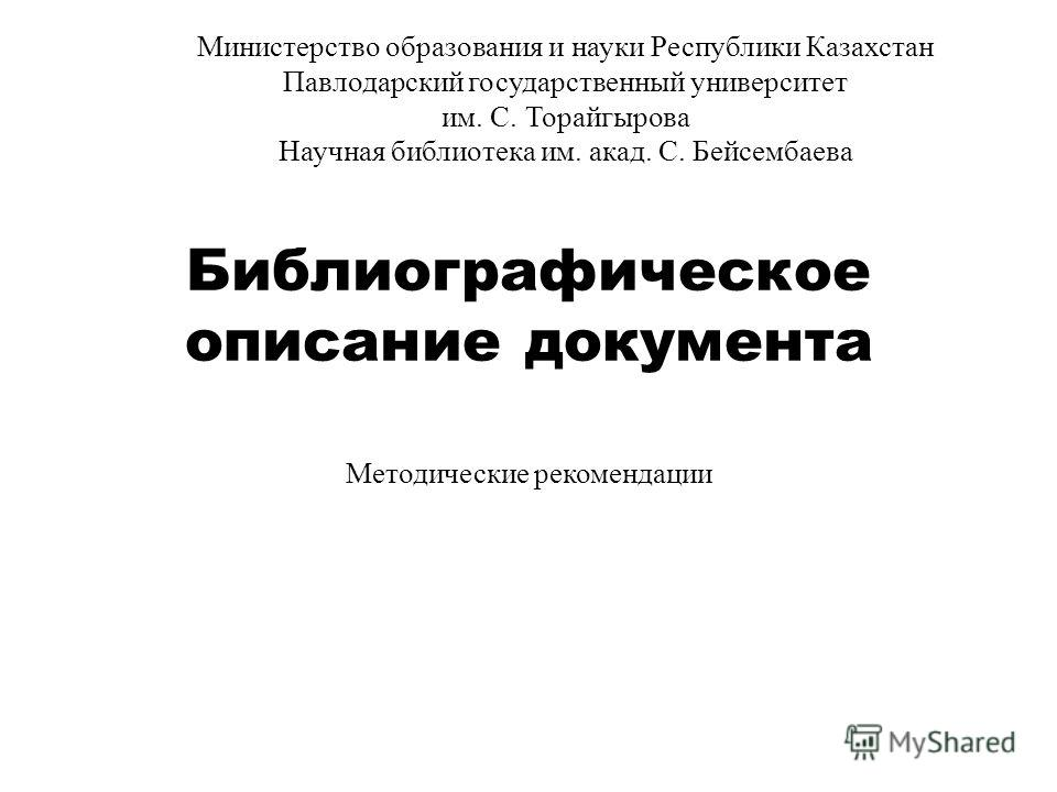 Инструкция по оформлению автореферата министерство образования и науки республика казахстан