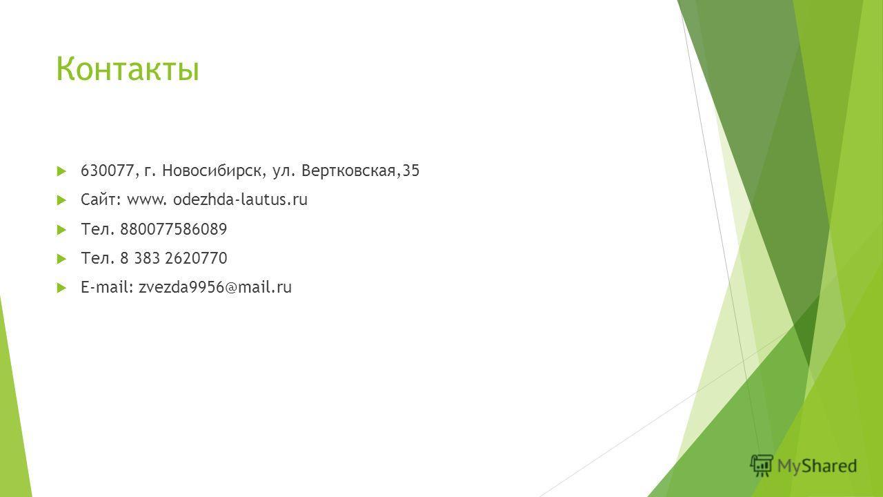 Контакты 630077, г. Новосибирск, ул. Вертковская,35 Сайт: www. odezhda-lautus.ru Тел. 880077586089 Тел. 8 383 2620770 E-mail: zvezda9956@mail.ru