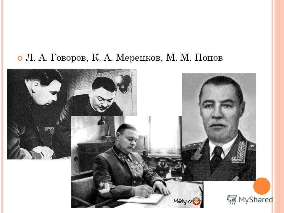 Л. А. Говоров, К. А. Мерецков, М. М. Попов