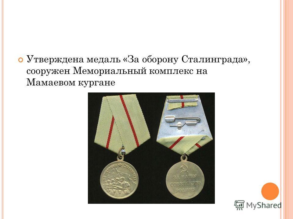Утверждена медаль «За оборону Сталинграда», сооружен Мемориальный комплекс на Мамаевом кургане