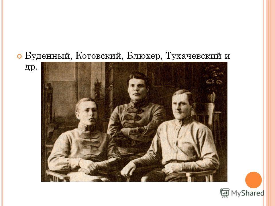 Буденный, Котовский, Блюхер, Тухачевский и др.