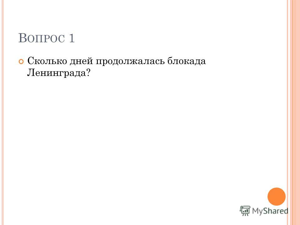 В ОПРОС 1 Сколько дней продолжалась блокада Ленинграда?