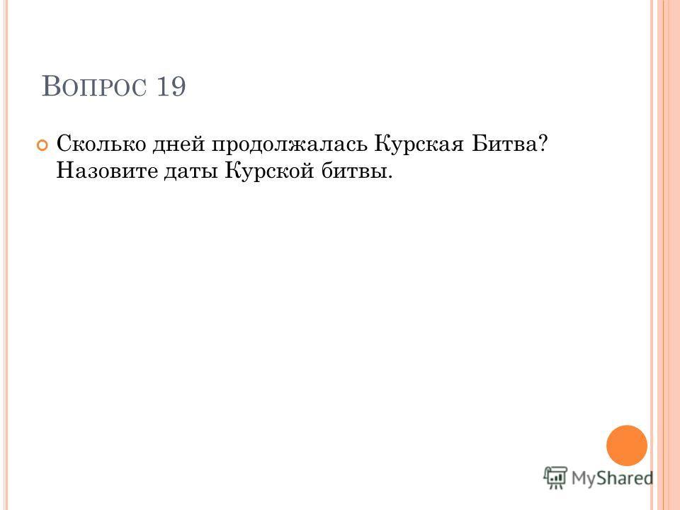 В ОПРОС 19 Сколько дней продолжалась Курская Битва? Назовите даты Курской битвы.