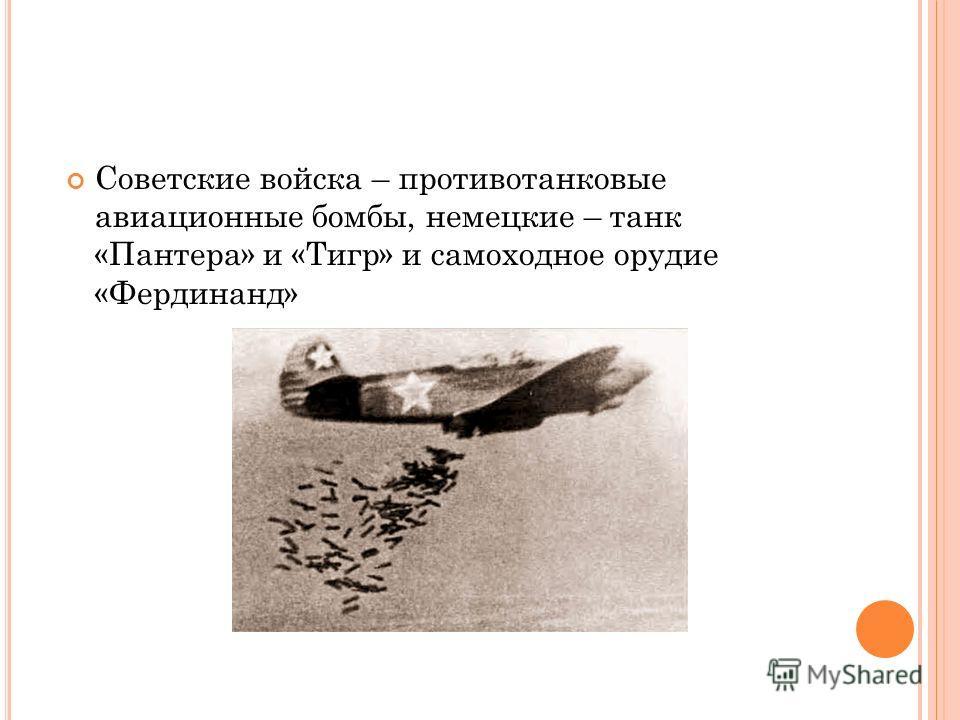 Советские войска – противотанковые авиационные бомбы, немецкие – танк «Пантера» и «Тигр» и самоходное орудие «Фердинанд»