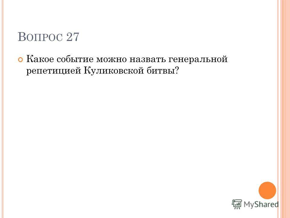 В ОПРОС 27 Какое событие можно назвать генеральной репетицией Куликовской битвы?