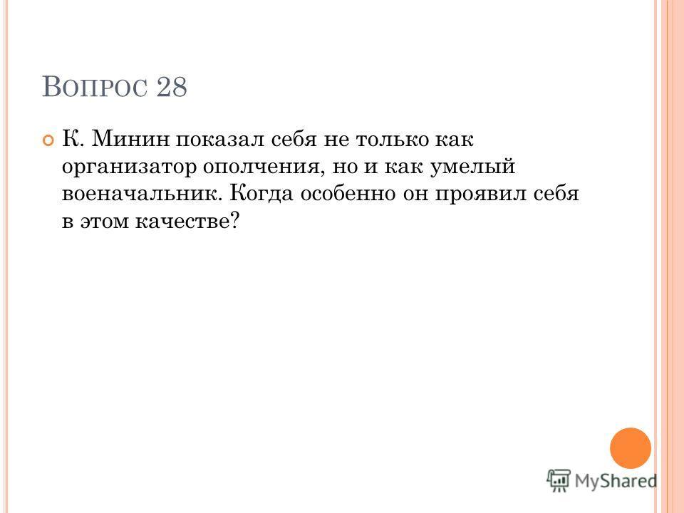 В ОПРОС 28 К. Минин показал себя не только как организатор ополчения, но и как умелый военачальник. Когда особенно он проявил себя в этом качестве?