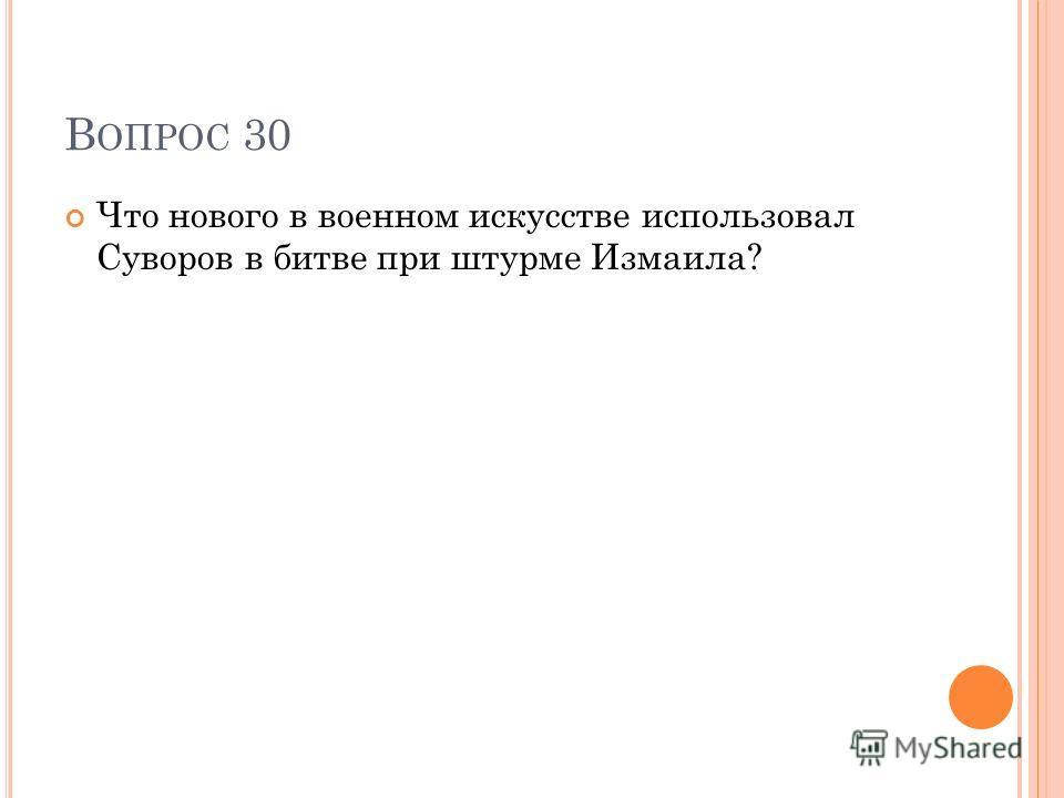 В ОПРОС 30 Что нового в военном искусстве использовал Суворов в битве при штурме Измаила?